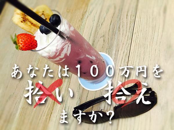 """アナタは100万円を拾 """"え"""" ますか?"""