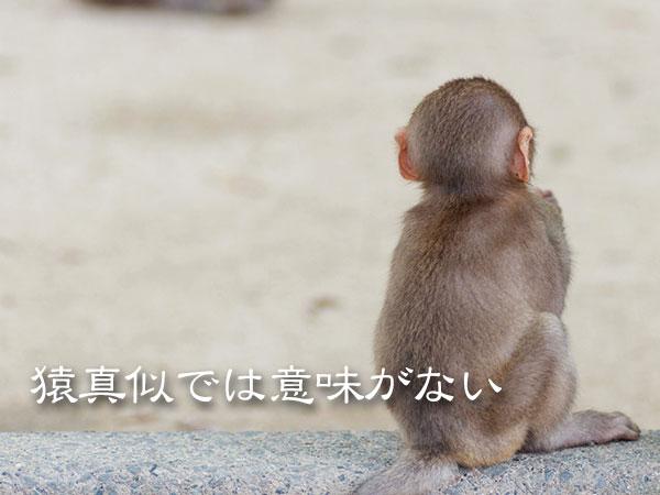 猿真似では意味がない