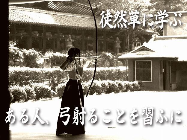 ある人、弓射ることを習ふに